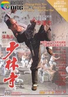 ThiE1BABFu-LC3A2m-TE1BBB1-Shaolin-Temple-1982