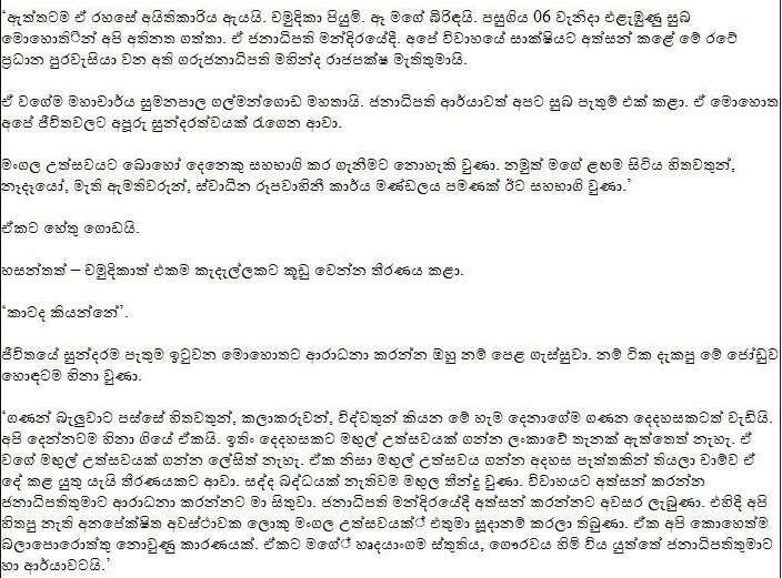 Sri lankan actor amp actress lankadesi blog - 1 1